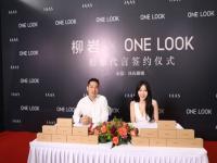 庄氏眼镜ONELOOK签约柳岩,34E性感女神一袭白裙端庄又不失性感
